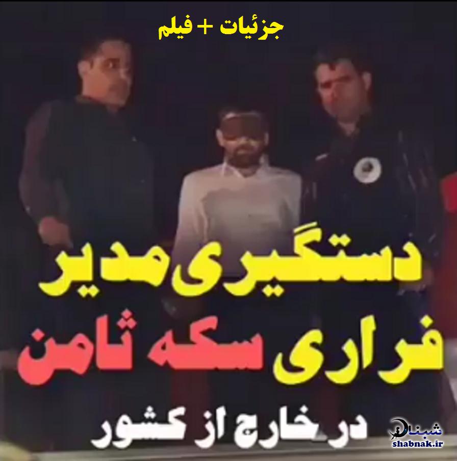 فیلم دستگیری فرهاد زاهدی فر مدیر سکه ثامن
