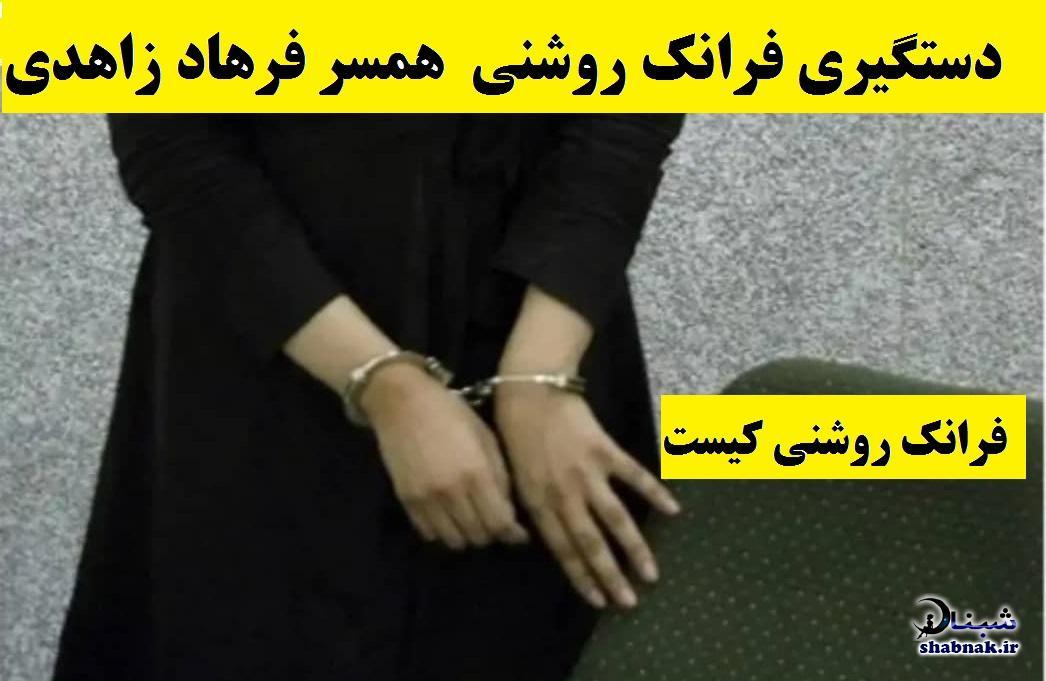 دستگیری فرانک روشنی اصل کیست همسر مدیر سکه ثامن فرهاد زاهدی فر