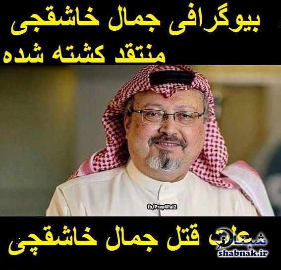 جمال خاشقجی کیست + عکس و علت قتل روزنامه نگار منتقد عربستان سعودی
