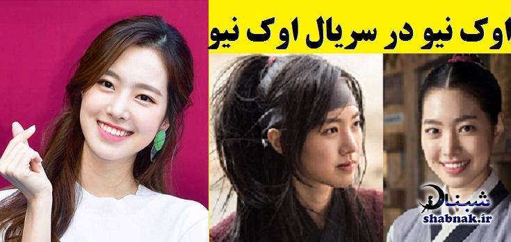 بازیگر نقش اوک نیو در سریال اوک نیو کیست