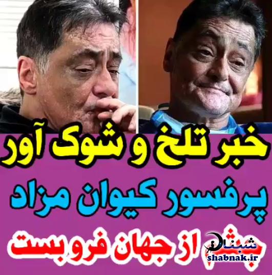 بیوگرافی و عکس های پرفسور کیوان مزدا درگذشت