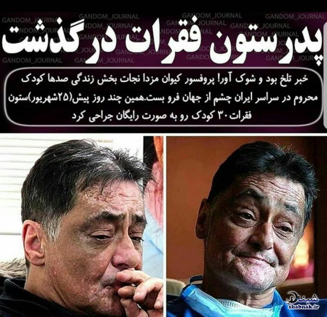 بیوگرافی پرفسور کیوان مزدا درگذشت
