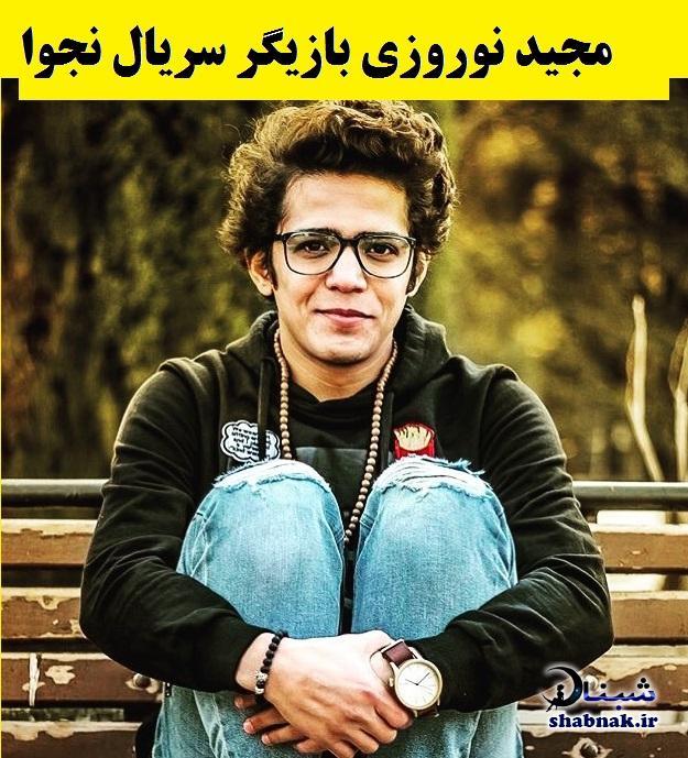 مجید نوروزی بازیگر سریال نجوا