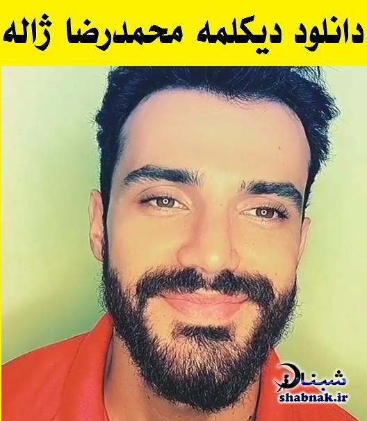 بیوگرافی و دانلود دیکلمه های صوتی محمدرضا ژاله کیست
