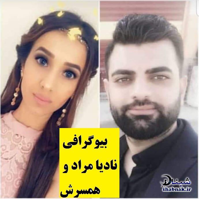 عکس نادیا مراد برده داعش و همسرش
