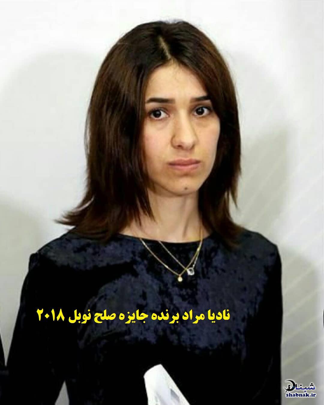 نادیا مراد برنده جایزه صلح نوبل در سال 2018 کیست