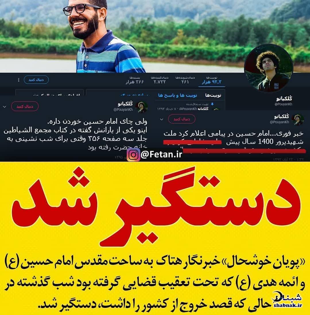 دستگیری پویان خوشحال خبرنگار هتاک به امام حسین کیست