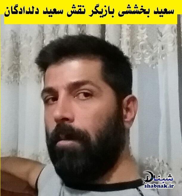 بیوگرافی سعید بخششی بازیگر نقش سعید سریال دلدادگان