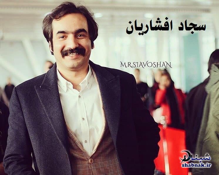 بیوگرافی سجاد افشاریان