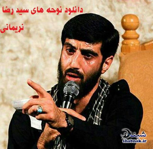 دانلود نوحه های سید رضا نریمانی منم باید برم