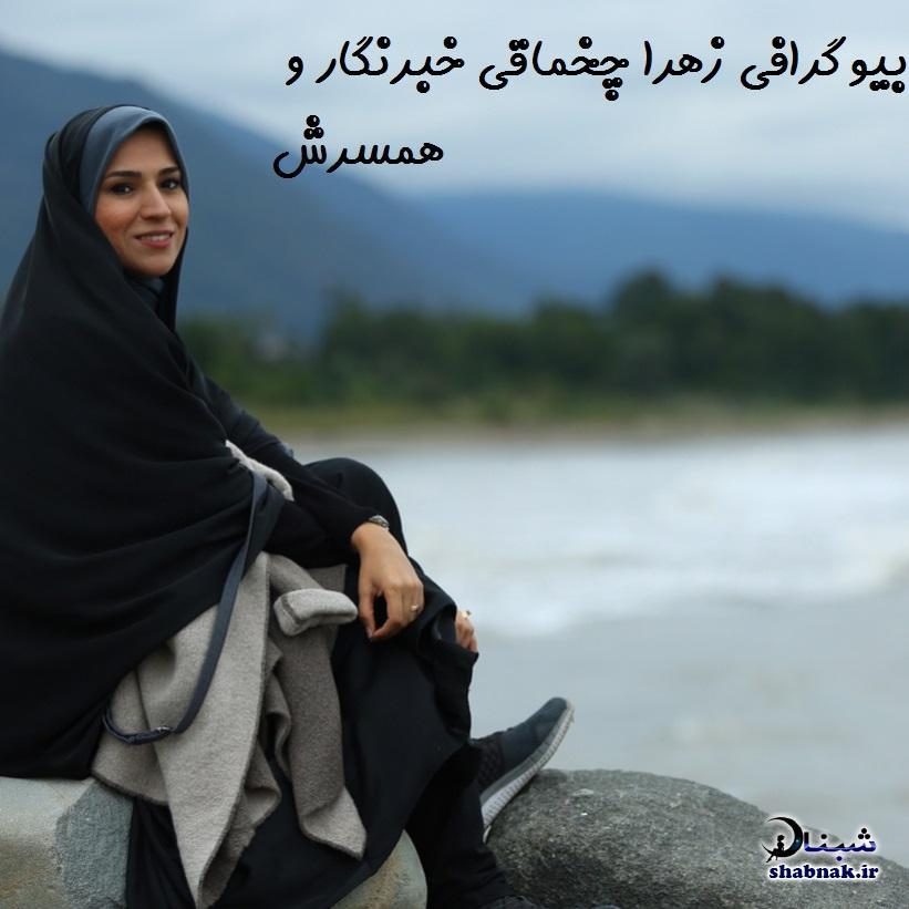 بیوگرافی زهرا چخماقی خبرنگار بیست و سی 20:30