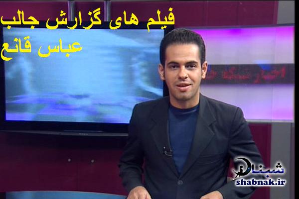 دانلود سوتی ها و گزارش های عباس قانع