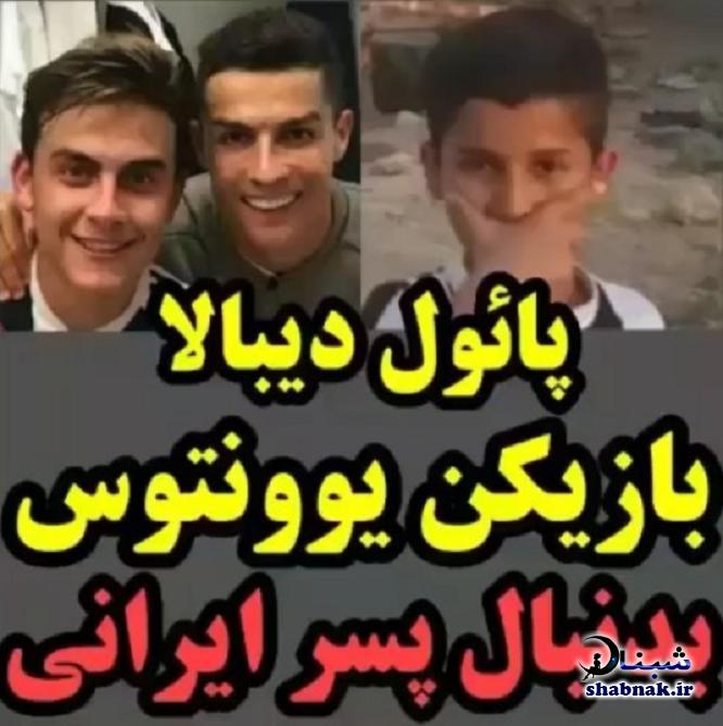 بیوگرافی امیرمحمد علامه با لباس دیبالا + فیلم دیبالا دنبال پسربچه ایرانی