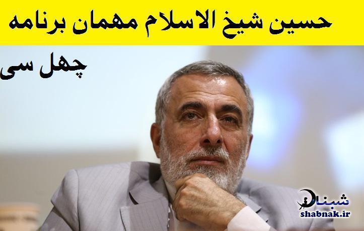 حسین شیخ الاسلام مهمان برنامه چهل سیزده