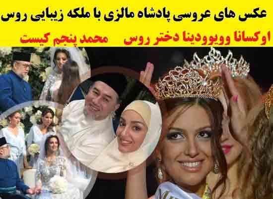 عکس های ازدواج و عروسی پادشاه مالزی محمد پنجم با اوکسانا وویوودینا ملکه زیبایی روس