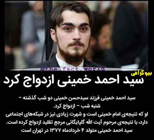 ازدواج و عکس همسر احمد خمینی نتیجه امام خمینی