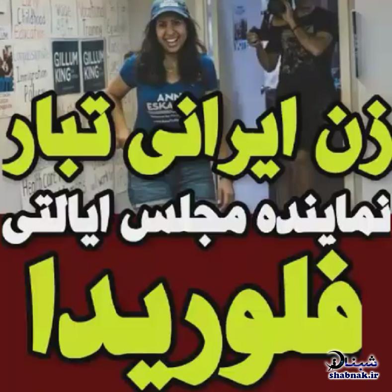 آنا اسکیمانی اولین زن ایرانی پیروز انتخابات مجلس نمایندگان آمریکا کیست