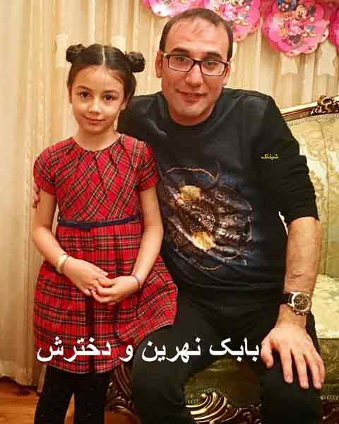 عکس های بابک نهرین و همسرش و دخترش