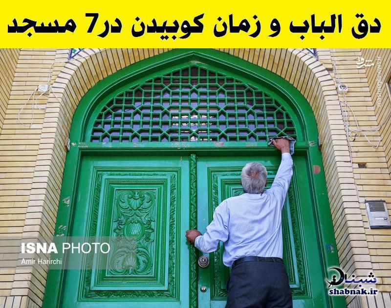 دقالباب یا کوبیدن در 7 مسجد در آخر صفر