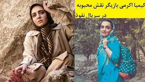 بیوگرافی کیمیا اکرمی و همسرش,بازیگر نقش محبوبه در سریال نفود