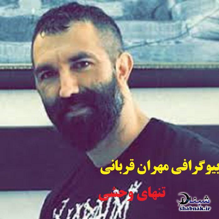 بیوگرافی مهران قربانی تنهای وحشی
