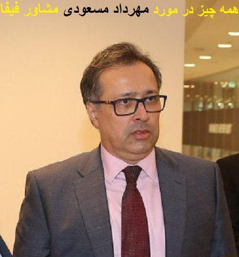 مهرداد مسعودی