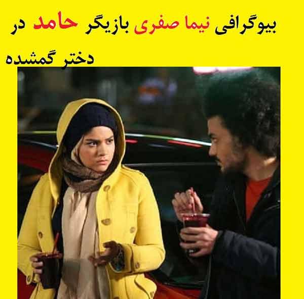بیوگرافی نیما صفری,عکس های بازیگر نقش حامد در سریال دختر گمشده