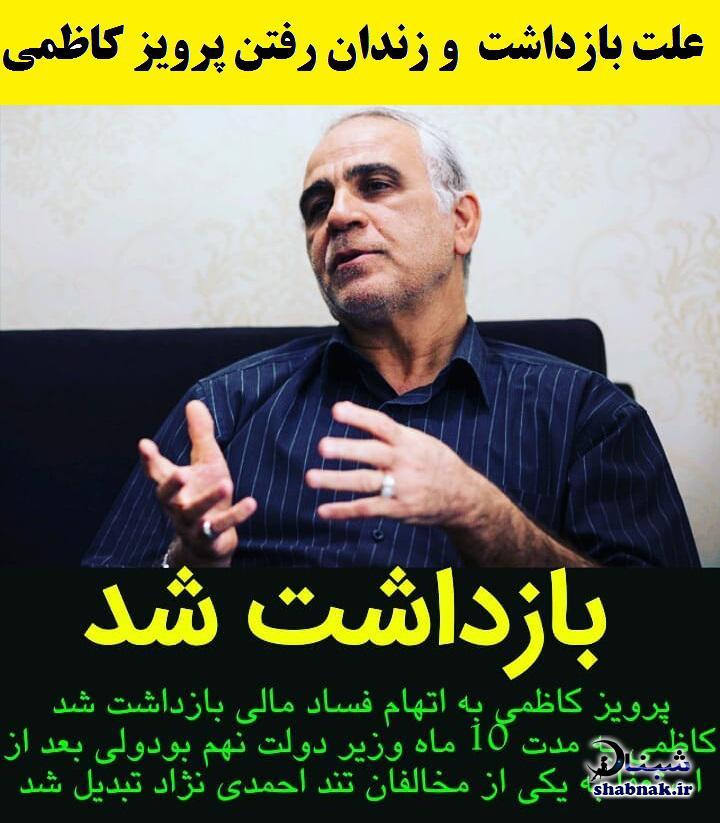 بیوگرافی و علت بازداشت پرویز کاظمی کیست
