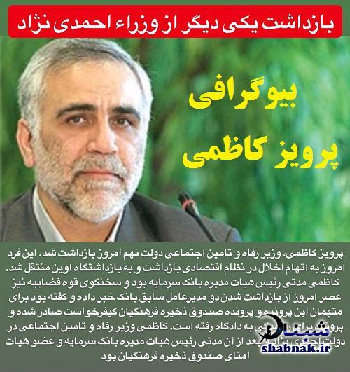 بیوگرافی پرویز کاظمی وزیر رفاه احمدی نژاد + علت بازداشت و محکومیت پرویز کاظمی