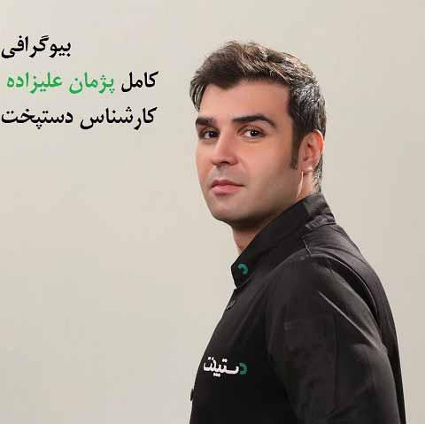 پژمان علیزاده