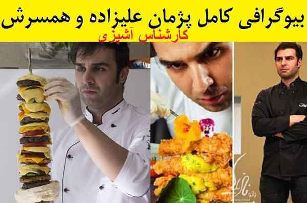 بیوگرافی پژمان علیزاده و همسرش,پژمان علیزاده کارشناس آشپزی
