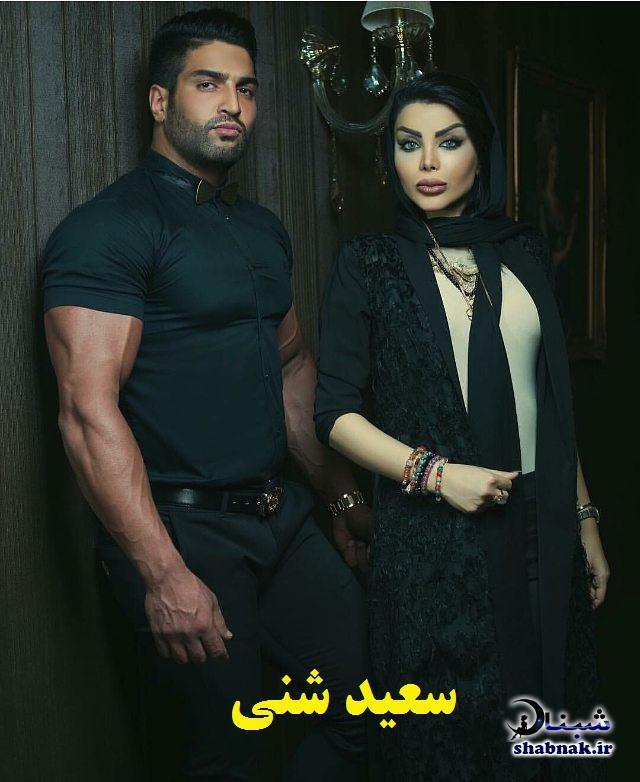 بیوگرافی سعید شنی و دوست دخترش, سعید شنی کیست
