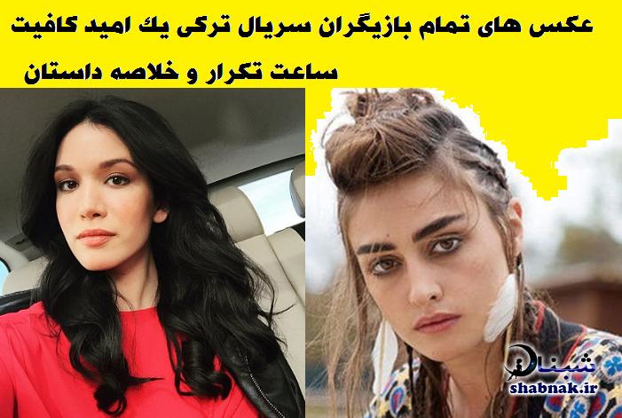 عکس بازیگران سریال ترکی یک امید کافیست