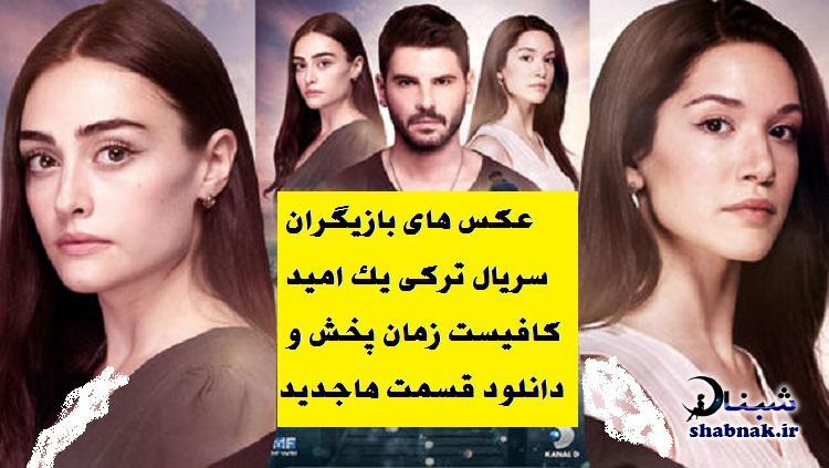 بازیگران سریال ترکی یک امید کافیست