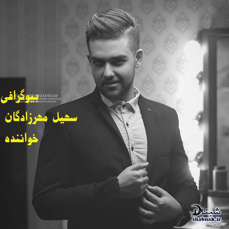 بیوگرافی سهیل مهرزادگان خواننده