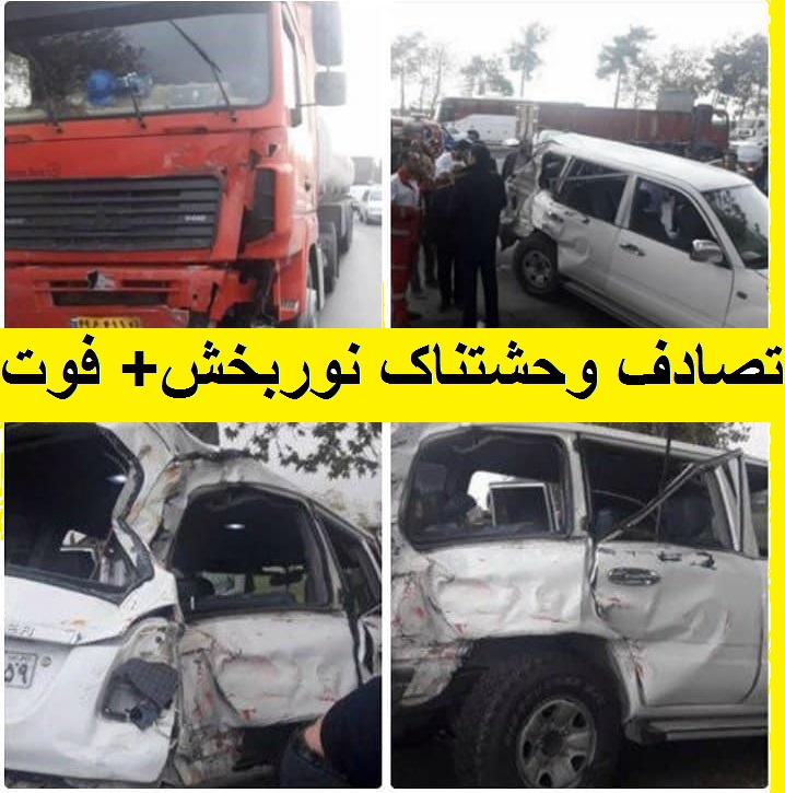 علت فوت تقی نوربخش مدیر تامین اجتماعی,عکس های تصادف تقی نوربخش رئیس تامین اجتماعی