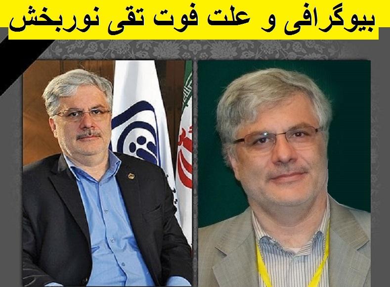بیوگرافی و زندگینامه تقی نور بخش و همسرش