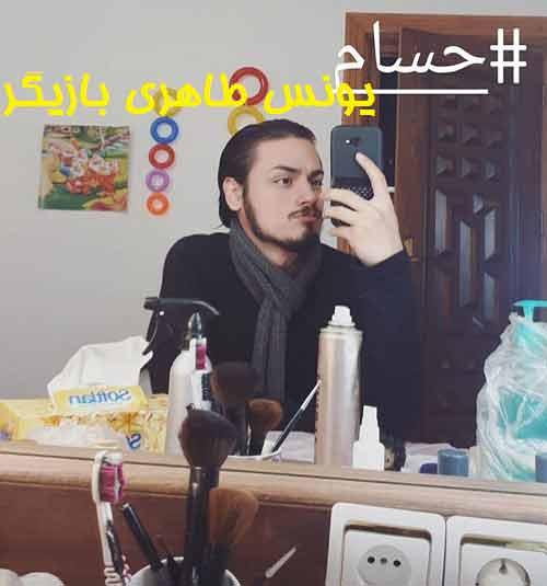 عکس های یونس طاهری بازیگر