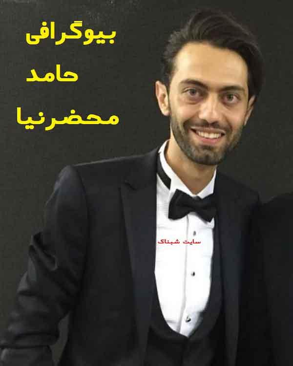 بیوگرافی حامد محضرنیا و همسرش