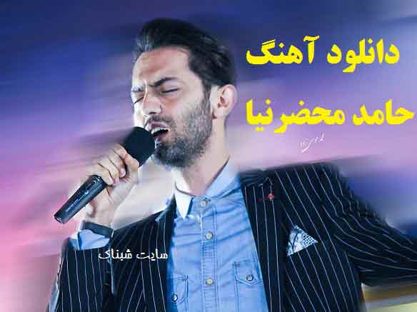 بیوگرافی حامد محضرنیا خواننده,آهنگ های حامد محضرنیا