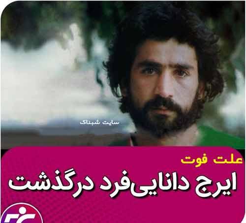 درگذشت ایرج دانایی فرد پیشکسوت فوتبال