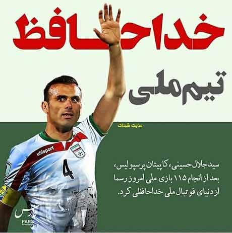 علت خداحافظی سید جلال حسینی از تیم ملی فوتبال,چرا سید جلال حسینی از تیم ملی رفت