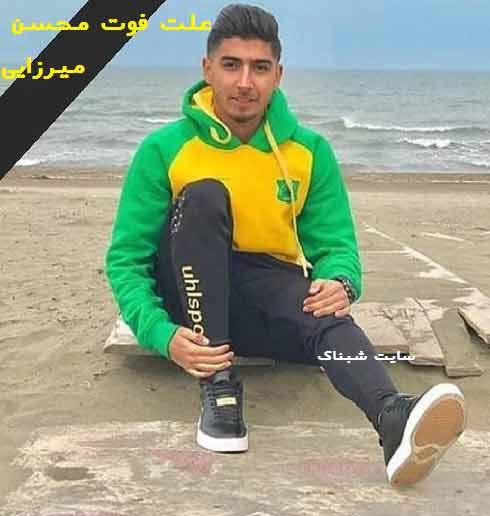 عکس های تصادف و درگذشت محسن میرزایی, بیوگرافی محسن میرزایی