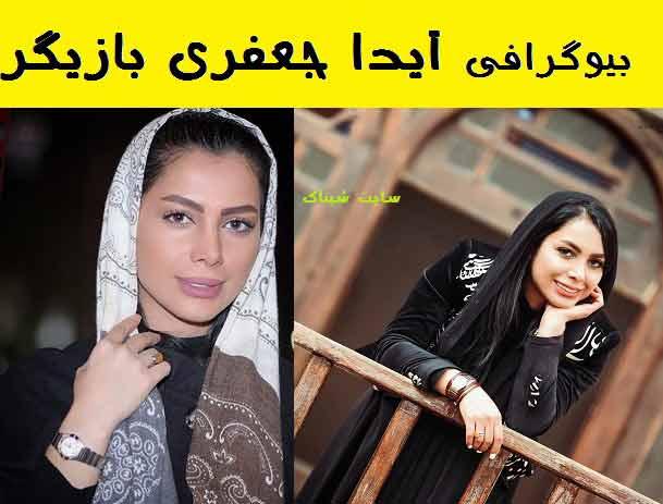 بیوگرافی آیدا جعفری و همسرش