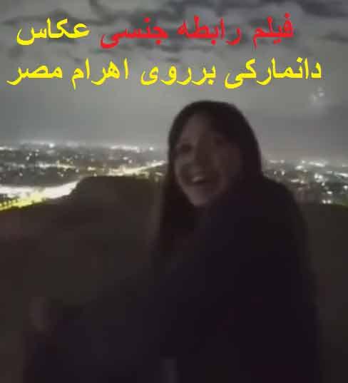 سکس زوج دانمارکی در اهرام مصر,فیلم سکس عکاس دانمارکی در اهرام مصر