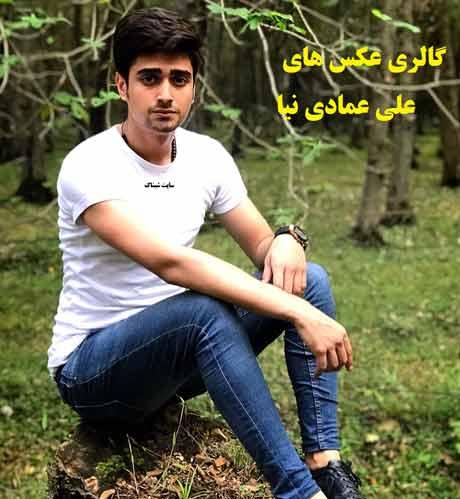 بیوگرافی علی عمادی نیا و همسرش,عکس های علی عمادی نیا بازیگر