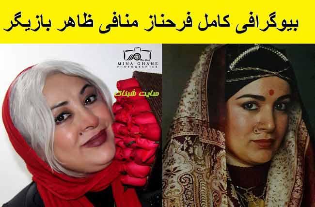 بیوگرافی فرحناز منافی ظاهر و همسر جدیدش