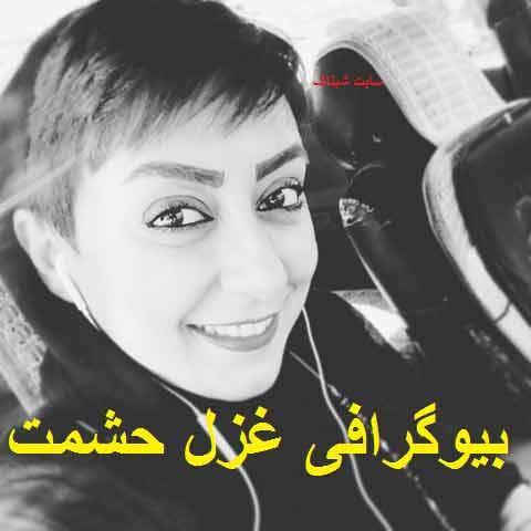 بیوگرافی غزل حشمت,اینستاگرام و عکس های غزل حشمت