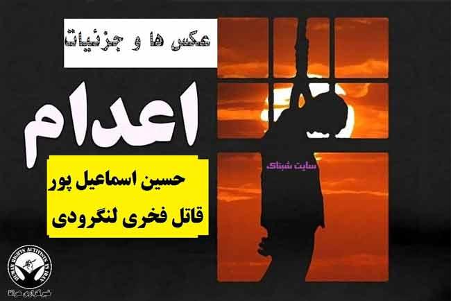 علت اعدام حسین اسماعیل پور,ماجرای قاتل نصرت فخری لنگرودی کیست