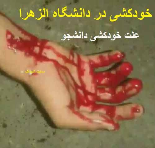 فیلم خودکشی در دانشگاه الزهرا
